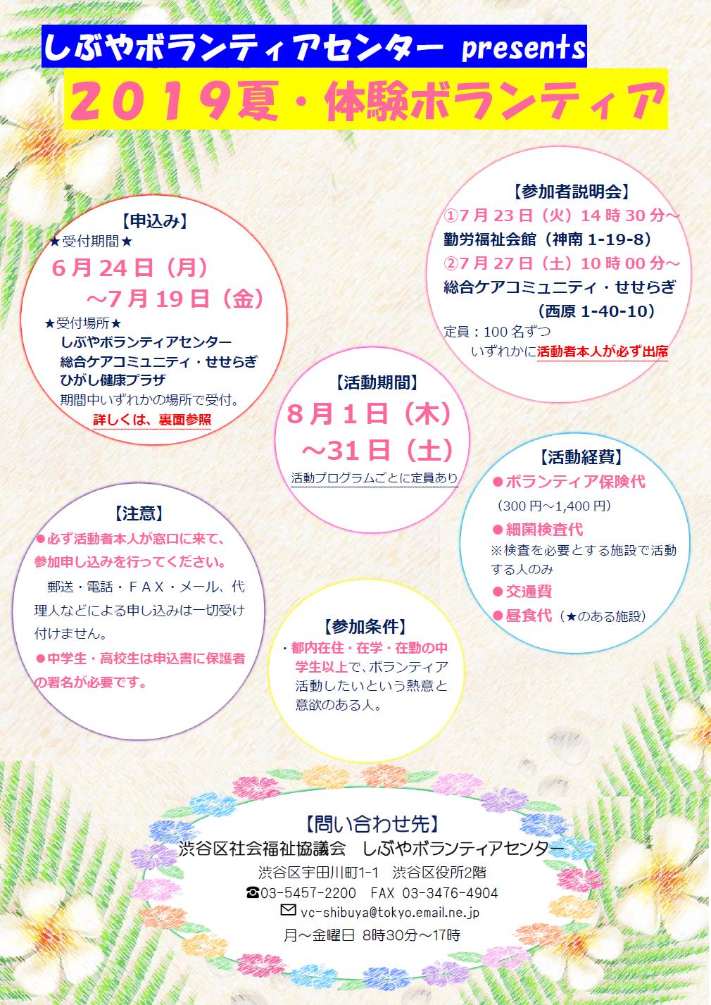 夏・体験ボランティア